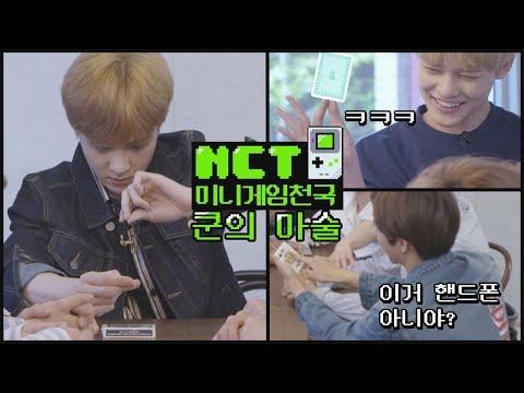 NCT 미니게임천국