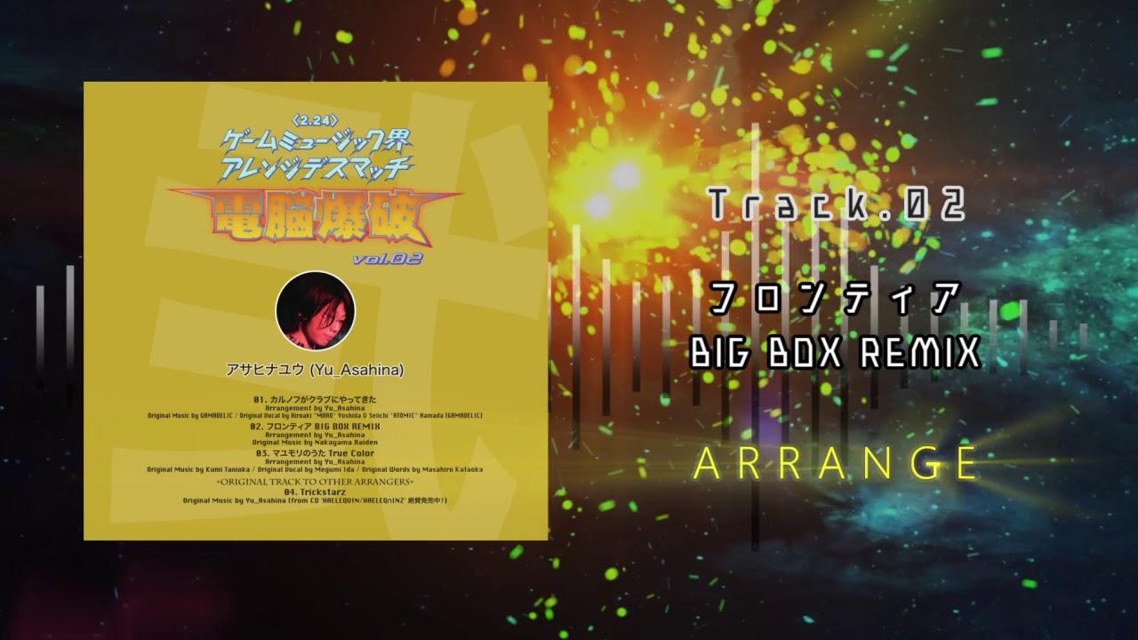 TGMS2018アレンジデスマッチ「電脳爆破vol.2」Yu_Asahinaデモ