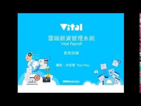 [線上教學] Vital Payroll 薪資管理 #1 - 產品介紹、開始使用Payroll