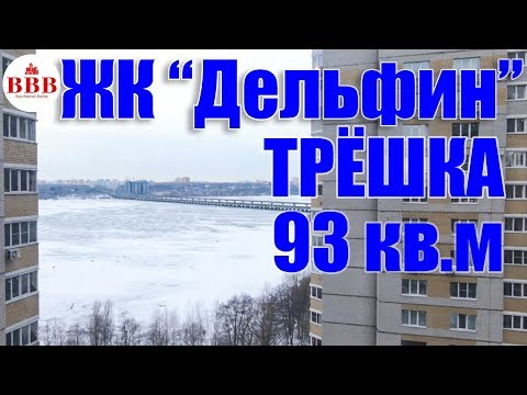 """Воронеж, ЖК """"Дельфин"""", Выбор. Вторичная недвижимость Воронежа."""