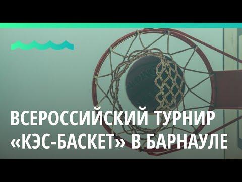 Краевой финал школьного Всероссийского турнира «КЭС-Баскет» завершился в Барнауле