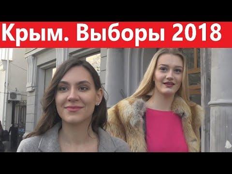 Крым.2018.18 марта. Выборы
