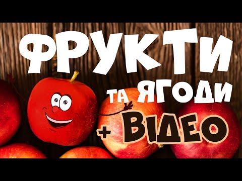 ФРУКТИ та ЯГОДИ! Розвиваючі мультики для дітей українською мовою. Вчимо слова