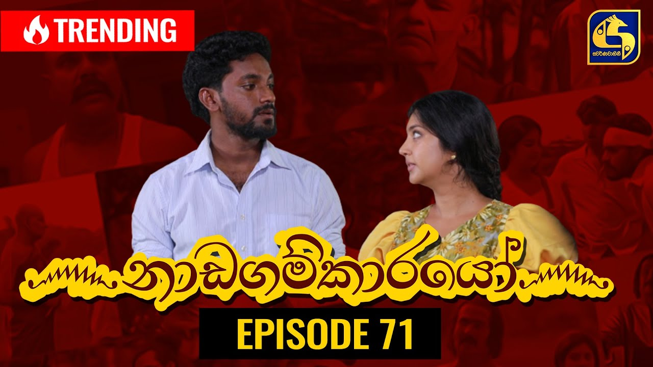 Download Nadagamkarayo Episode 71 ||''නාඩගම්කාරයෝ'' || 28th April 2021