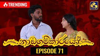 Nadagamkarayo Episode 71   ''නාඩගම්කාරයෝ''    28th April 2021