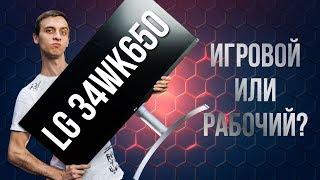 LG 34WK650-W – ИГРОВОЙ монитор ДЛЯ РАБОТЫ