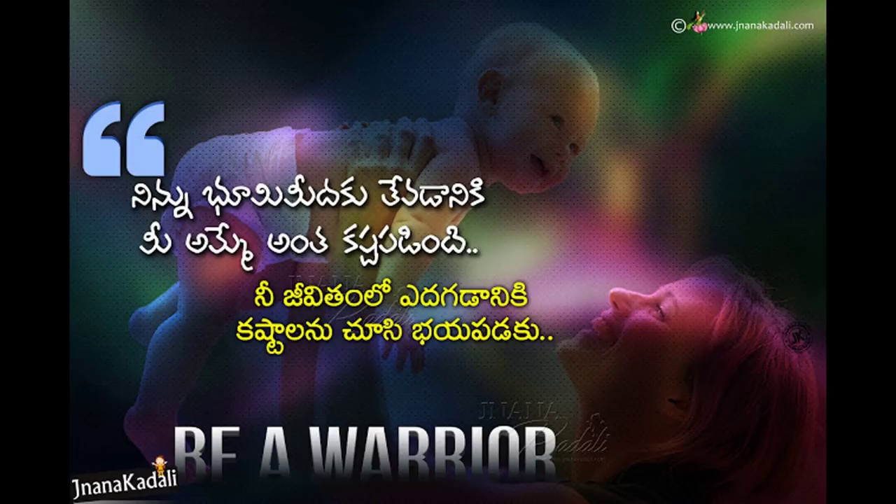 Beautiful Inspiring Quotes About Life In Telugu Inspirational