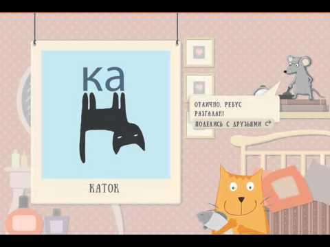 ОТВЕТЫ игра КОТ - РЕБУС. спальня.