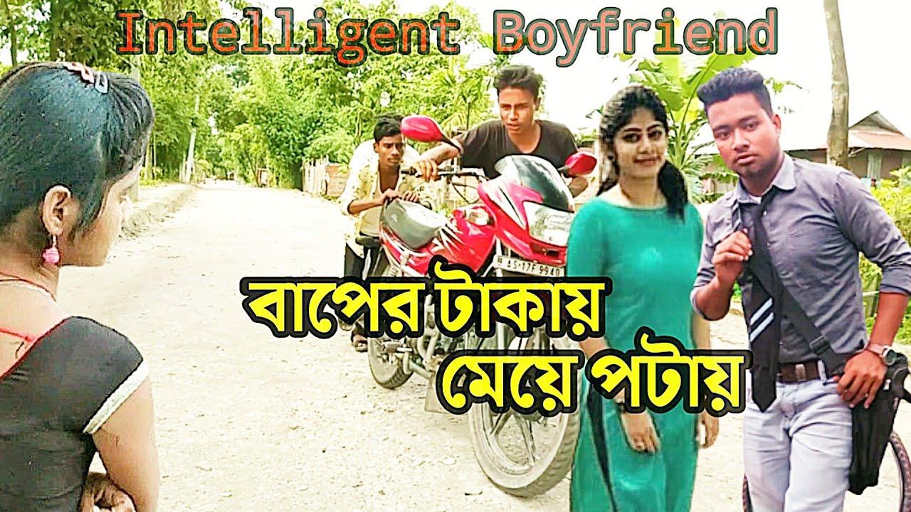 Download বাপের টাকায় মেয়ে পটায় || Intelligent Boyfriend Bangla Comedy Video || Digital Mixed Entertainment