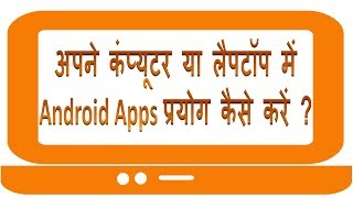 Download Video How to use android apps on pc in Hindi | Laptop ya computer pe android apps kaise chalaye hindi urdu MP3 3GP MP4