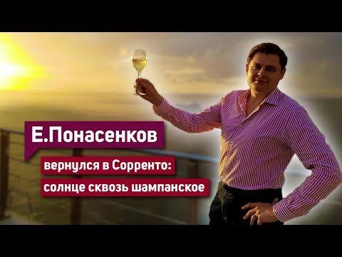 Солнце сквозь шампанское: Евгений Понасенков вернулся в Сорренто
