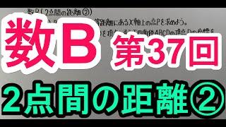 【高校数学】 数B-37 2点間の距離②