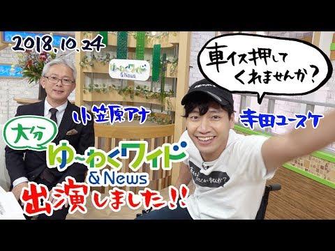 【寺田家TV!テレビ出演】車イス押して旅 テレビ大分「ゆ〜わくワイド」に生出演しました!
