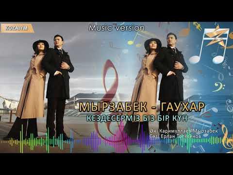 Мырзабек & Гаухар - Кездесермiз бiз бiр күн (Zhuldyz Аудио)