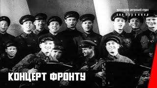 Концерт фронту (1942) фильм смотреть онлайн