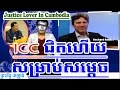 Khmer News Today | Meas Chhay: ICC Case Selection Policy is Almost Ready, Samdech | Cambodia News