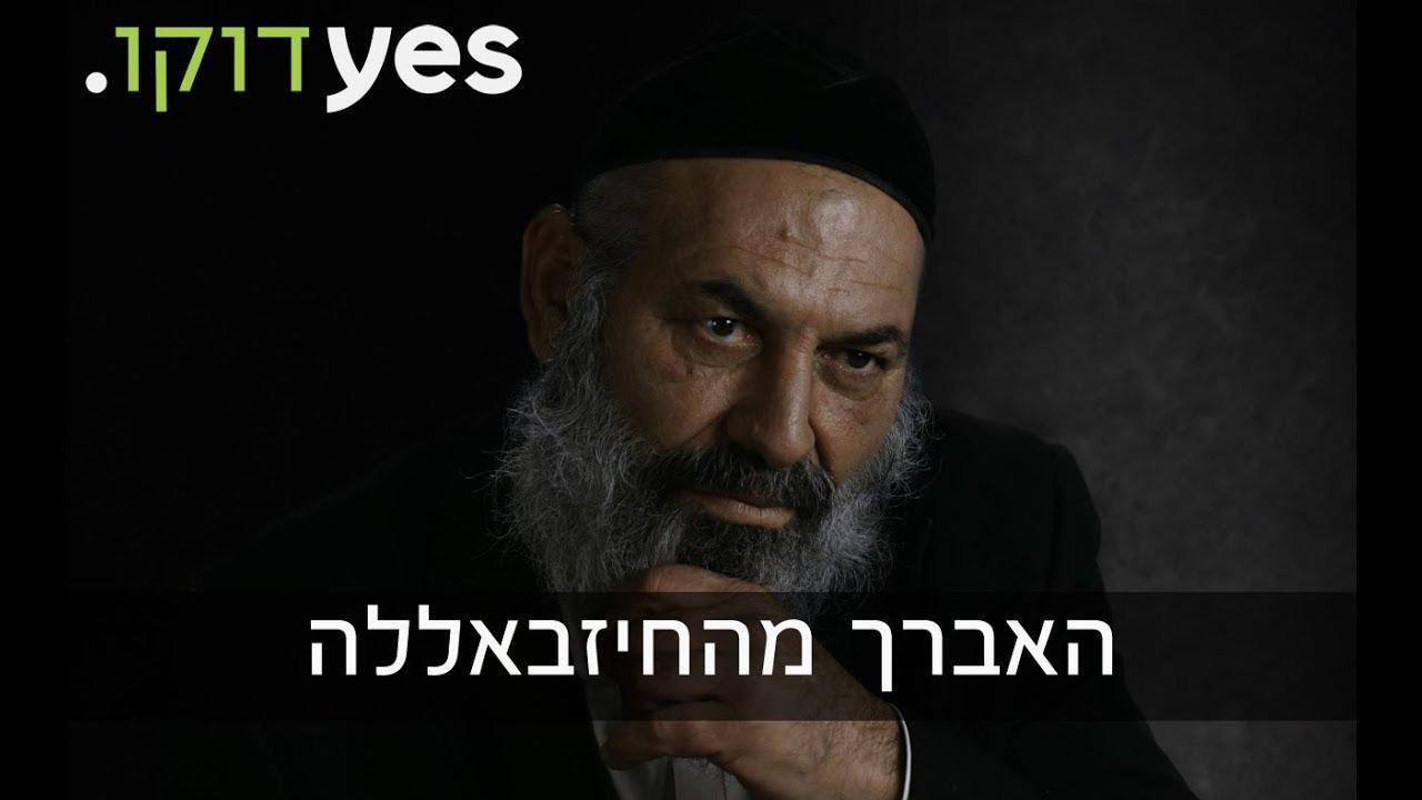 The Rabbi from Hezbollah