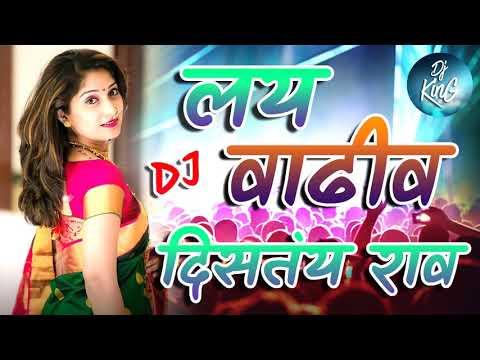 Vadhiv Distay Rao Dj Song Marathi Dj Song Djking Youtube