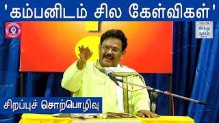suki-sivam-speech-about-poet-kambar-kamban-vizha-kamban-vizha-2019-hindu-tamil