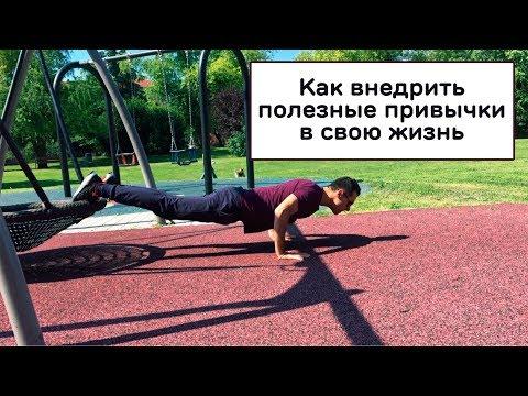 Как внедрить полезные привычки в свою жизнь