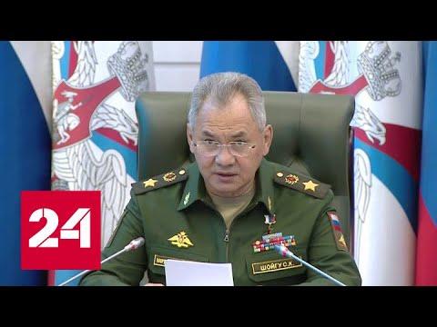 Шойгу рассказал о мерах недопущения распространения коронавируса в российской армии - Россия 24
