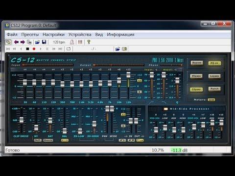 Эквалайзер плагин для микрофона VST equalizer  CS12