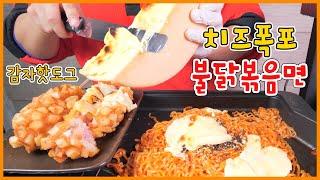 치즈폭포 불닭볶음면에 명랑 감자핫도그 리얼사운드 먹방!…