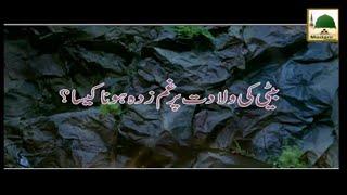 beti ki wiladat per ghamzada hona kesa mufti qasim attari short bayan