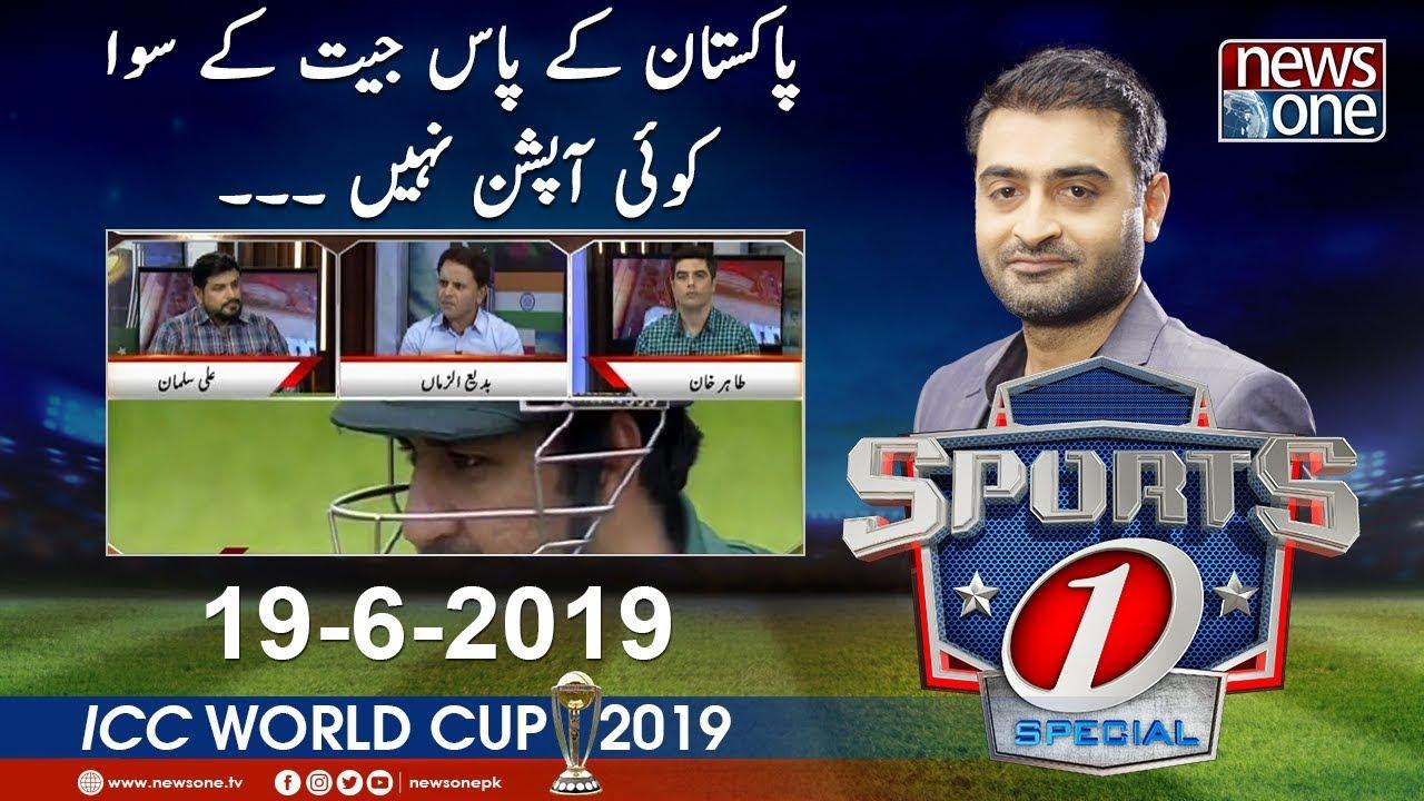 Download Sports1   19-June-2019   Tahir Khan   Badi Uz Zaman  