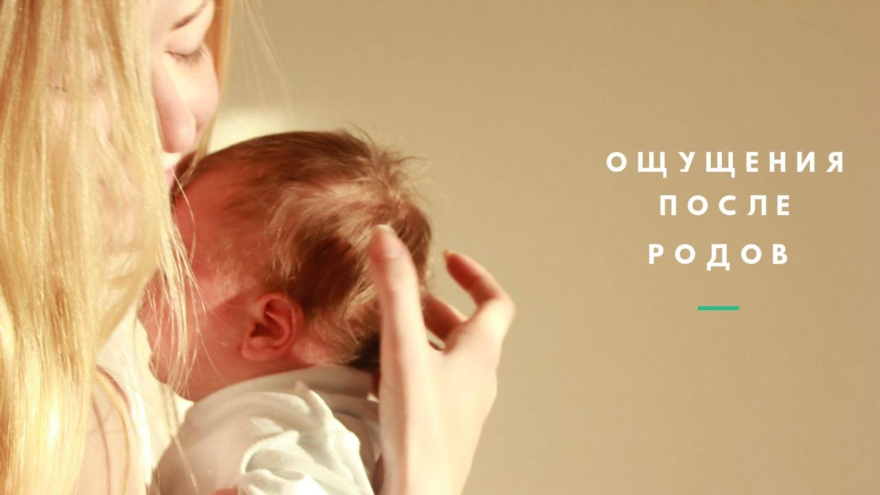 Первые дни после родов: непривычные ощущения
