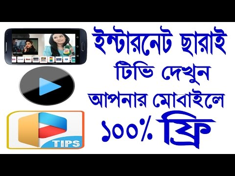 Watch Free Live Tv Channel On Android Device I  watching 100 free live tv channel on android device