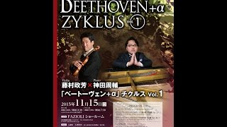 Beethoven +α Zyklus vol.1 special preview No.2