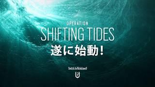 『レインボーシックス シージ』「Operation Shifting Tides」CGIガジェットトレーラー