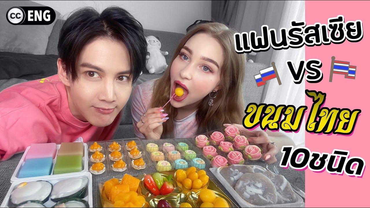 พามาดูแฟนชาวรัสเซีย ลองกิน ขนมหวานไทย 10ชนิด ครั้งแรก!