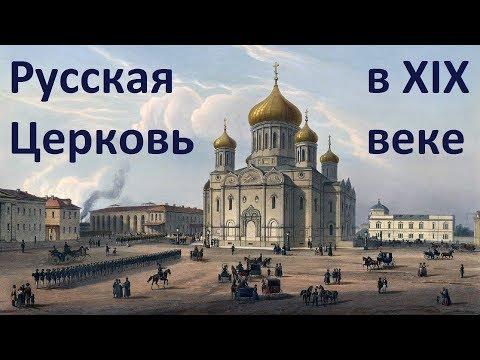 История Церкви. Русская Церковь в XIX веке