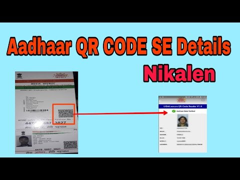 How To Aadhaar Qr Code Scanner New Video 2019 Master India