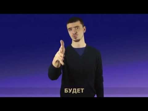 знакомства глухий