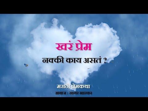 Khar Prem Nakki Kay Asata ? | खरं प्रेम नक्की काय असतं ? | Marathi Premkatha | मराठी प्रेमकथा