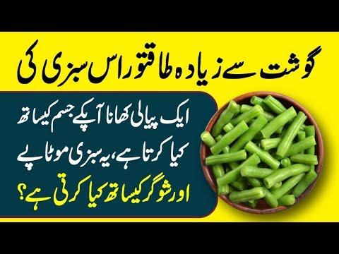 health-benefits-of-most-nutritious-green-beans-urdu-hindi-||-urdu-lab