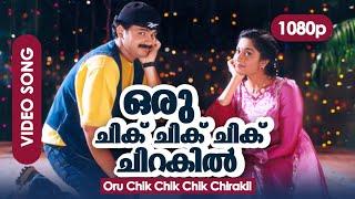 Oru Chik Chik Chik Chik Chirakil HD 1080p | Remastered HD | Kunchacko Boban, Shalini - Niram
