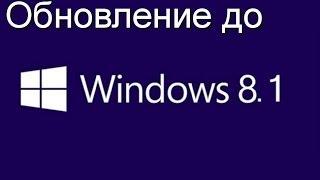 Обновление до Windows 8.1: Проще сказать, чем сделать !