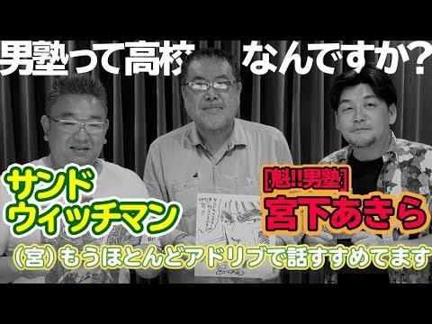 【宮下あきら先生 登場!】サンドウィッチマンの週刊ラジオジャンプ【公式】