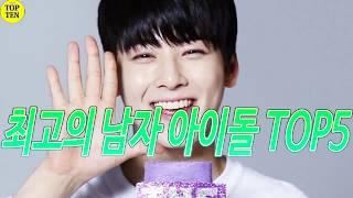 2017년 최고의 남자아이돌 외모순위 TOP5