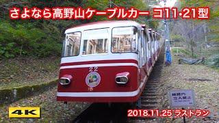 さよなら3代目高野山ケーブルカー 南海コ11・12型 2018.11.25 ラストラン【4K】