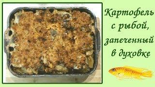 Картофель с рыбой, запеченный в духовке.