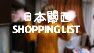 敗家 日本關西敗家清單 小雨的藥妝 機場免稅店戰利品 大阪 京都 奈良