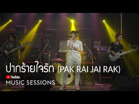 Jannine Weigel - ปากร้ายใจรัก (Pak Rai Jai Rak) [YouTube Music Sessions] - วันที่ 21 Dec 2018