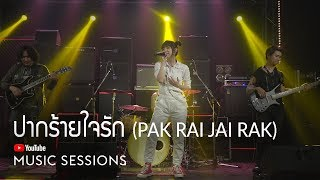 Jannine Weigel - ปากร้ายใจรัก (Pak Rai Jai Rak) [YouTube Music Sessions]