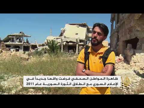 ظاهرة المواطن الصحفي تفرض واقعا جديدا في الإعلام بسوريا  - نشر قبل 2 ساعة