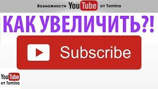Как увеличить количество подписчиков на канал YouTube. Один работающий способ плюс колокольчик!